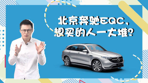 北京奔驰EQC,想买的人一大堆?
