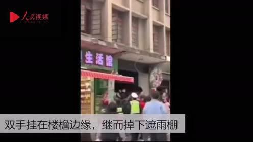 惊险!贵州3岁小孩翻窗坠下热心群众徒手接住