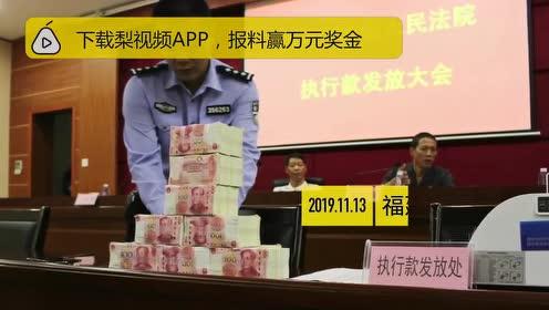 漳州中院发放过亿元执行案款:36名工人终领拖欠4年工资