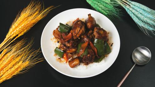 简单入味的秘制红烧鸡块盖浇饭,这样吃鸡肉超过瘾!