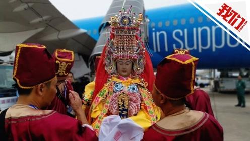 厦门湄洲妈祖坐飞机去泰国巡安 猜猜登机牌上的名字是什么