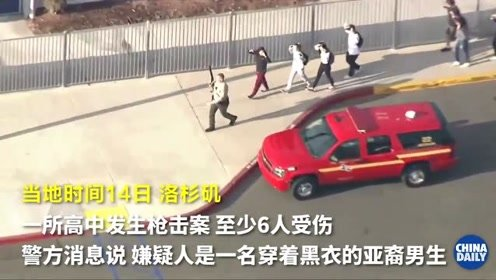 洛杉矶一所高中发生枪击案,至少6人受伤