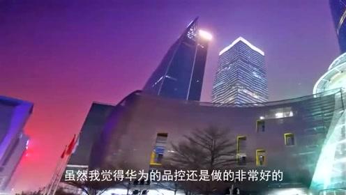华为2020年目标是多少钱,华为未来发展前景如何?华为加油