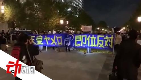 """日本新天皇举办""""大尝祭"""" 预算超1.7亿元 民众反对:偿还税款"""