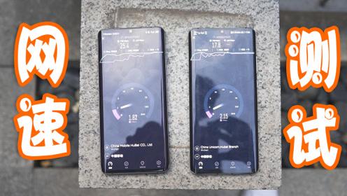 小米CC9Pro和华为P30Pro谁的信号更好?实际检测后,我明白了!