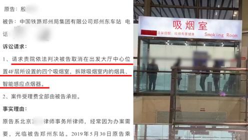 律师状告郑州东站设吸烟室 要求其取消四个吸烟室
