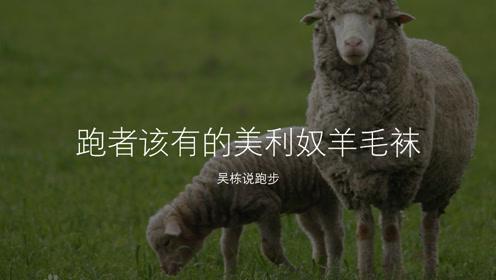 吴栋说跑步:跑者该拥有的美利奴羊毛袜