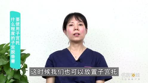 什么程度的子宫脱垂需要使用子宫托
