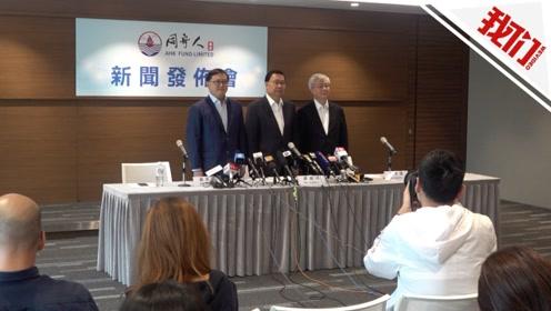 """香港""""同舟人基金""""成立 呼吁社会团结共渡难关"""