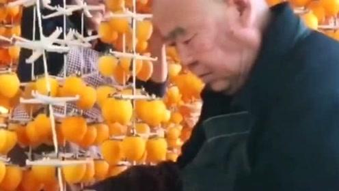 大爷是我们村最厉害的柿饼子老板,看着这么新鲜,口水都忍不住了!