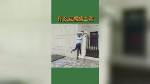 难怪跑酷运动在中国发展不起来,这是啥工程
