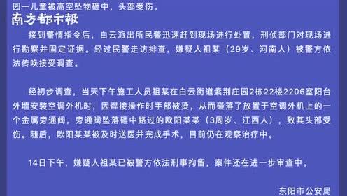 浙江3岁儿童被高空坠落金属砸中,头部受伤,嫌疑人已被刑拘
