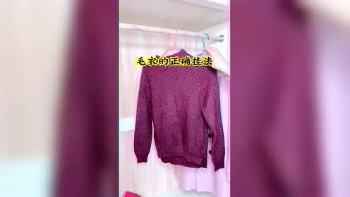 毛衣正确的晾挂方法 这样不会变形 马住