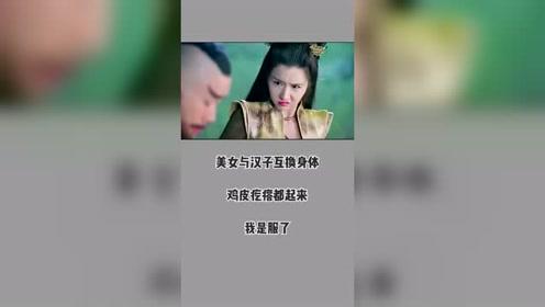 美女与汉字互换身体,鸡皮疙瘩都起来了