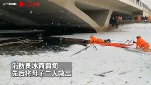 母子不慎陷入冰窟窿 消防员冰上搭成人链合力将其救出