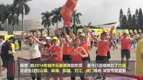 千余东莞市民享受运动欢乐,亚运会冠军郭建力前来助阵