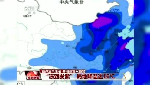 寒潮暴雪双预警!局地降温16℃冻到发紫