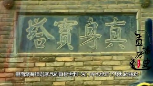 法门寺地宫被打开,一根锡杖出现在眼前,灭了日本文物界的威风