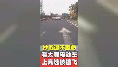 67岁老太骑车横穿高速被撞飞 称差两分钟就到家了