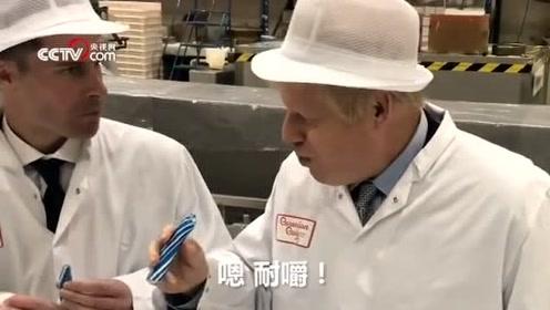 """英首相约翰逊工厂亲自做糖果 结果""""业务不熟""""把工人急坏了"""