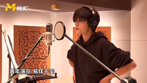 易烊千玺唱电影频道青年演员计划《星辰大海》,花絮曝光声音超酥