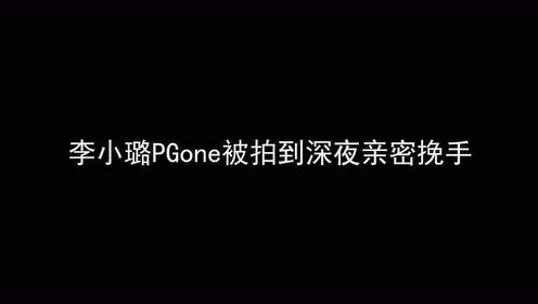 贾乃亮李小璐官宣离婚,你们别再骂PGone了!