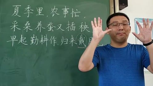 """网红语文老师:""""戴""""和""""带""""的区别,小朋友都会抢答了,你还用错吗?"""