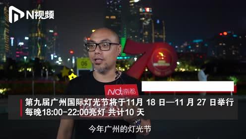 广州国际灯光节剧透!10个会场共同点亮全城,家门口就能赏灯