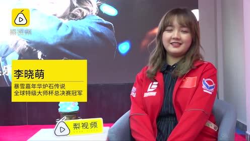 中国女学霸拿下电竞世界冠军!炉石传说史上首位夺冠的女选手