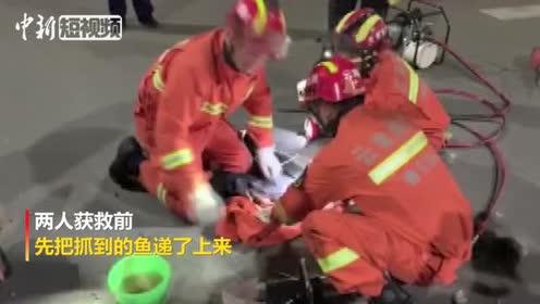 两男子进入下水道捕鱼被困被救时先提出一桶鱼
