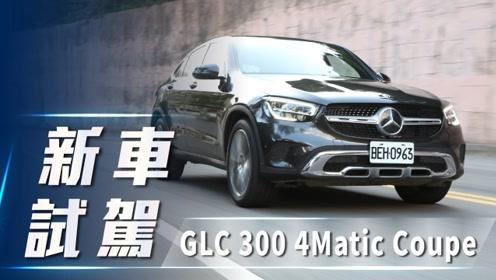 试驾奔驰GLC300,智慧科技豪华跑旅