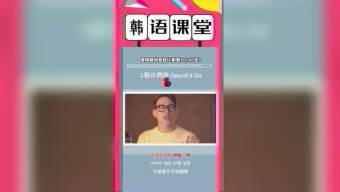 韩语歌曲学习:你最喜欢哪一首刘宪华Henry some 脸红