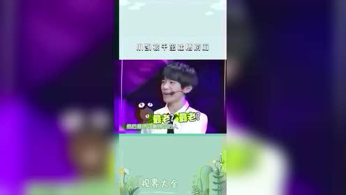 王俊凯不承认自己唠叨结果啪啪打脸!还嫌弃自己妈妈唠叨