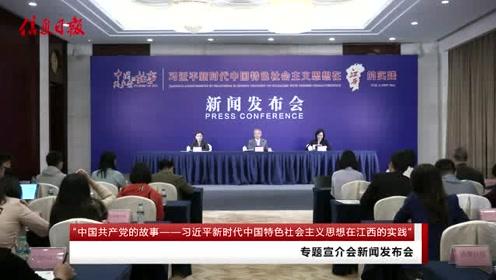 中国共产党的故事习近平新时代中国特色社会主义思想在江西的实践专题宣介会