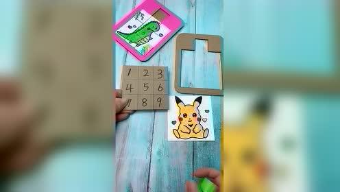 快递纸皮别扔 给宝宝做个益智玩具 马住