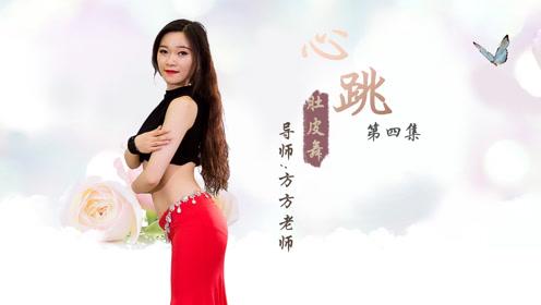 东方舞《心跳》教学第四集