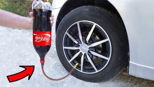 可乐灌进轮胎里,猜猜会发生什么?还真有人做这么无聊的实验