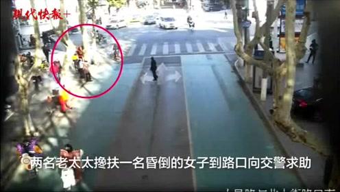 女子昏倒路边,两名老人搀扶着向交警求助