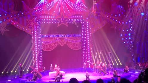 第六届中国国际马戏节表演片段