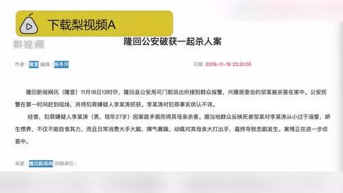 湖南27岁男子家中弑母:从小被溺爱脾气暴躁,常打母亲