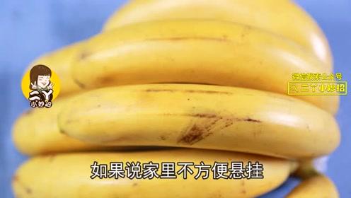 今天才知道,香蕉用水冲一冲太厉害了,看完快回家试试