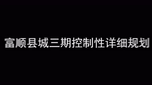 好消息!富顺高铁站周边配套即将开建,高铁新城建设起步!