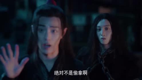 陈情令:肖战转身看见一博!一脸心虚!羡羡偷偷做坏事了!