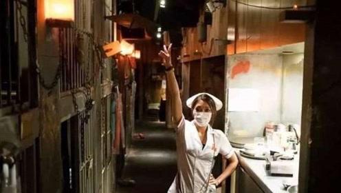 日本最奇葩的景点,由护士提供服务,去一次不想再去第二次