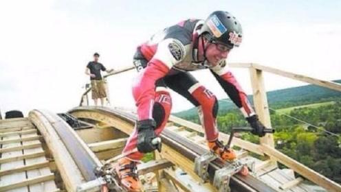 人肉踩轮滑玩过山车,60秒冲下860米,网友:明白老外人越来越少原因了