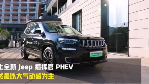 搭载电动机的jeep百公里油耗才1.6L?开起来如何?