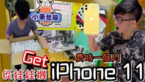 【醺醺】挑战用最低成本在娃娃机获得iPhone11!