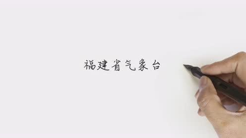 11月21日福建省气象台发布大风黄色预警