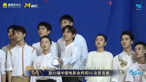 32位青年演员同框《星辰大海》MV拍摄现场,你能认出多少爱豆?