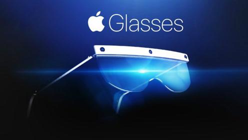 又添新成员?Apple Glasses曝光:苹果首款AR产品终于来了!